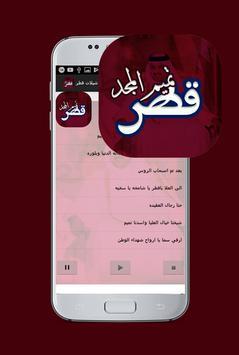 شيلات قطر screenshot 2