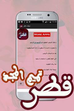 شيلات قطر screenshot 3