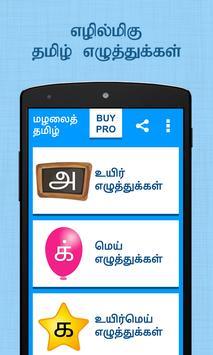 Mazhalai Tamil Alphabets poster