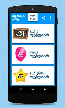 Mazhalai Tamil screenshot 7