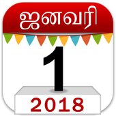 Om Tamil Calendar icon
