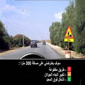 امتحان رخصة السياقة المغرب2016 icon