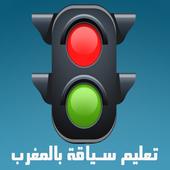 Code Route Maroc 2016 icon