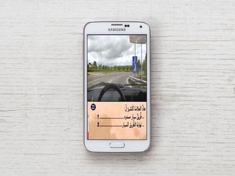 Code Route Maroc 2016 screenshot 2