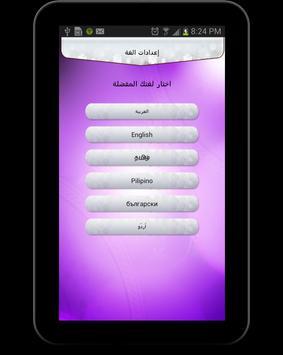العفة apk screenshot
