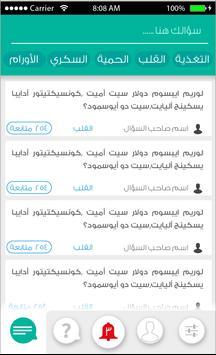Medlink screenshot 1