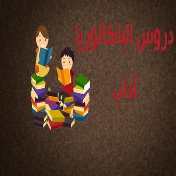 ملخص دروس البكالوريا آداب2017 poster