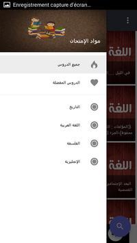 ملخص دروس البكالوريا آداب2017 apk screenshot