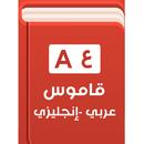 قاموس عربي انجليزي بدون إنترنت APK