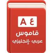 English - Arabic Dictionary icon