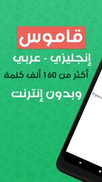 English - Arabic Dictionary poster