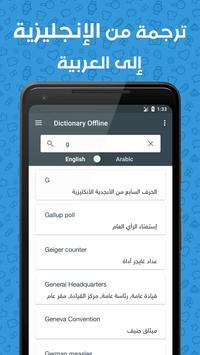 English - Arabic Dictionary apk screenshot
