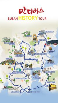 MANDI巴士 (만디버스-중국어) screenshot 1
