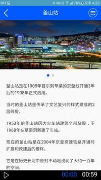 MANDI巴士 (만디버스-중국어) apk screenshot
