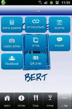 Coffee Bert - קפה ברט apk screenshot