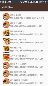 커피게이트 메뉴, 미팅룸 예약 apk screenshot