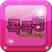 콕콕팅 - 채팅,대화,만남,친구 icon