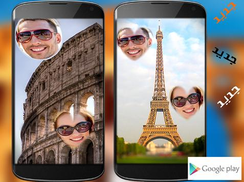 تركيب صورتك في اماكن مشهوره apk screenshot