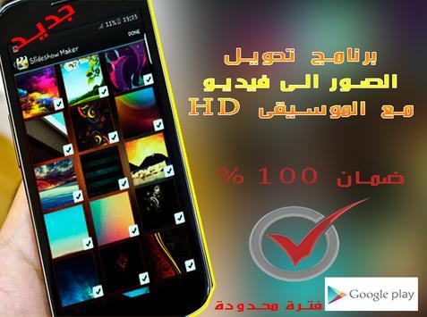 تجميع الصور وتحويلها الى فيديو apk screenshot