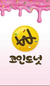 코인도넛 - 문상생성기 문상 앱테크 poster