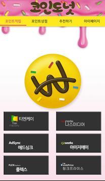 코인도넛 - 문상생성기 문상 앱테크 screenshot 1