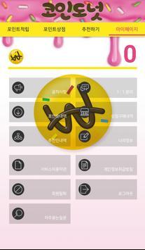 코인도넛 - 문상생성기 문상 앱테크 screenshot 3