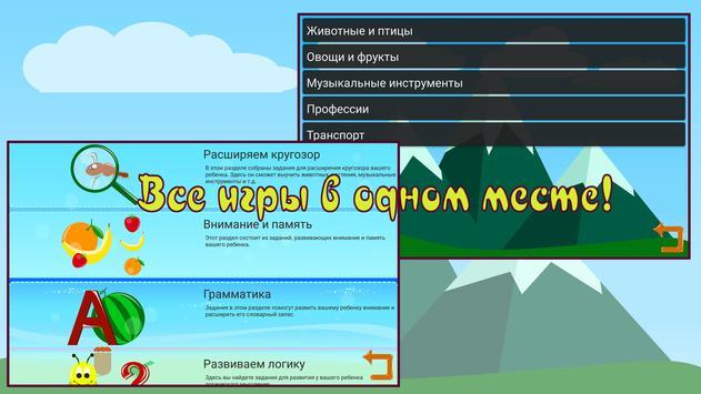 Развивающие игры для детей apk screenshot