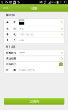 家人关爱——随时随地关注家人安全 apk screenshot