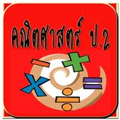 คณิตศาสตร์ ป.2 icon