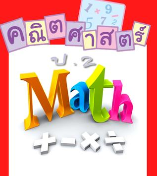 คณิตศาสตร์ ป.2 poster