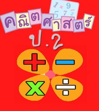 คณิตศาสตร์ ป.2 apk screenshot