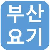 부산요기 icon