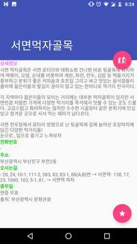 부산요기 apk screenshot