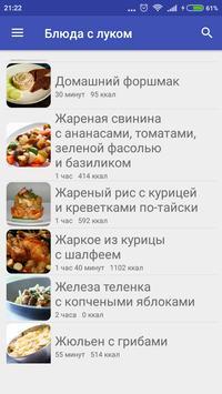 Блюда с луком Рецепты с фото poster