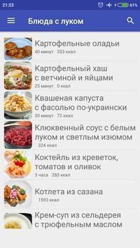 Блюда с луком Рецепты с фото screenshot 1