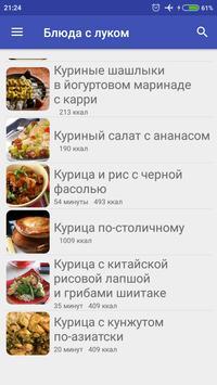 Блюда с луком Рецепты с фото screenshot 2