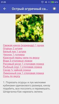 Блюда с луком Рецепты с фото screenshot 4
