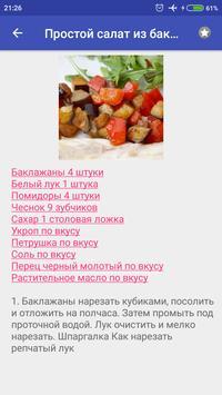 Блюда с луком Рецепты с фото screenshot 5