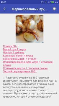 Блюда с луком Рецепты с фото screenshot 6