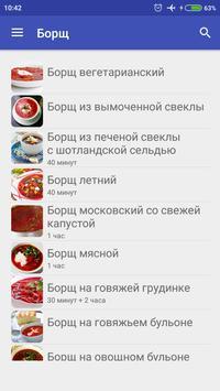 Борщ Рецепты с фото poster
