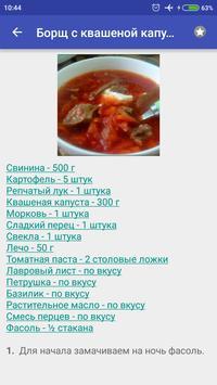 Борщ Рецепты с фото apk screenshot