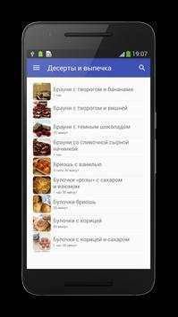 Рецепты десертов и выпечки poster