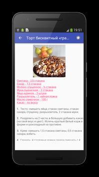 Рецепты десертов и выпечки apk screenshot