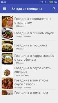 Блюда из говядины poster