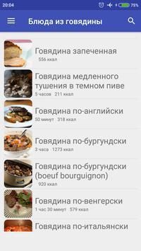 Блюда из говядины screenshot 1