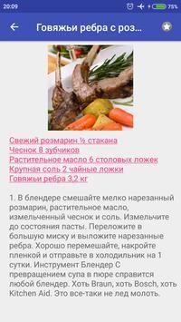 Блюда из говядины screenshot 5