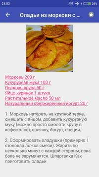 Блюда с овсяной крупой Рецепты с фото screenshot 4