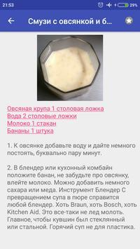 Блюда с овсяной крупой Рецепты с фото screenshot 5