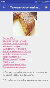 Блюда с овсяной крупой Рецепты с фото screenshot 7