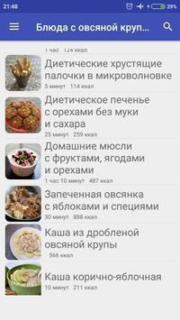 Блюда с овсяной крупой Рецепты с фото poster
